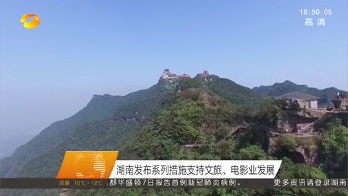 [湖南新闻联播]湖南发布系列措施支持文旅、电影业发展
