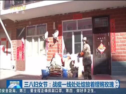 [内蒙古新闻联播]三八妇女节:战疫一线处处绽放着铿锵玫瑰