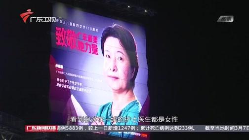 [广东新闻联播]广东各界致敬最美巾帼逆行者