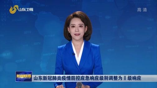 [山东新闻联播]山东新冠肺炎疫情防控应急响应级别调整为Ⅱ级响应