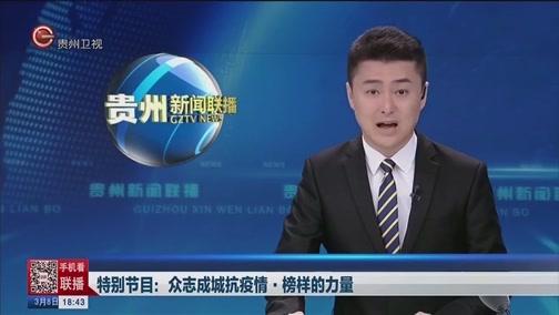 [贵州新闻联播]特别节目:众志成城抗疫情榜样的力量