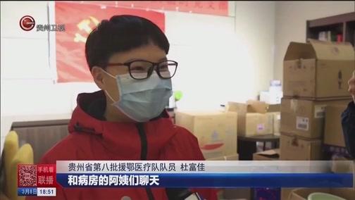 [贵州新闻联播]杜富佳:先有团队才有我