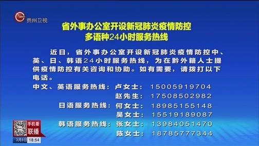 [贵州新闻联播]省外事办公室开设新冠肺炎疫情防控多语种24小时服务热线