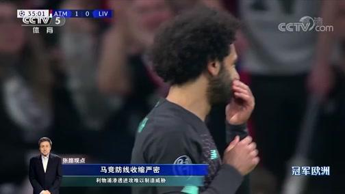 [冠军欧洲]张路:利物浦近况不佳 马竞防守严密