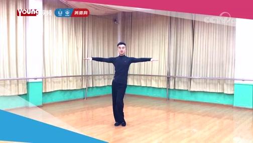 [综合]拉丁舞抗疫居家课 恰恰恰中的捷克步、时间步和方形步