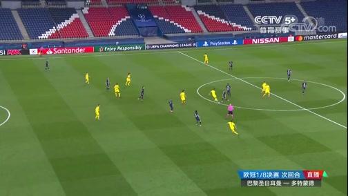[欧冠]1/8决赛次回合:巴黎圣日耳曼2-0多特蒙德 比赛集锦