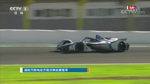 [赛车]国际汽联电动方程式锦标赛宣布暂停