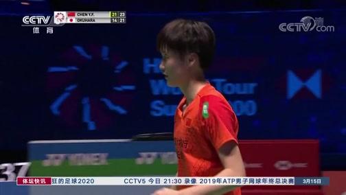 [羽毛球]陈雨菲晋级 杜玥/李茵晖首进全英赛决赛