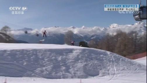 2019-20赛季单板滑雪世界杯 瑞士韦松纳站 障碍追逐个人赛 20200317