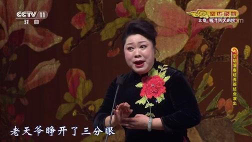[CCTV空中剧院]《钓金龟》 演唱:李宏