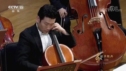"""《CCTV音乐厅》 20200319 """"漫步经典""""系列音乐会(19) 吕思清演绎贝多芬小提琴协奏曲音乐会(下)"""