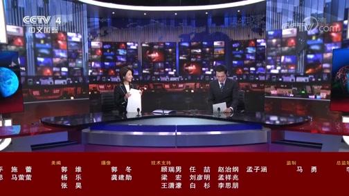 《中国新闻》 20200320 12:00