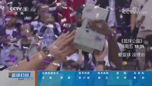 [篮球公园]20200320 2018年辽宁夺队史首冠
