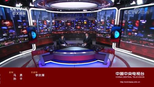 《中国新闻》 20200321 12:00