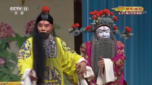 [CCTV空中剧院]京剧《逍遥津》 表演:刘垒 徐孟珂等