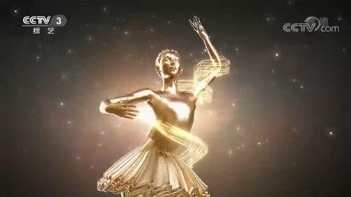 《舞蹈世界》 20200322