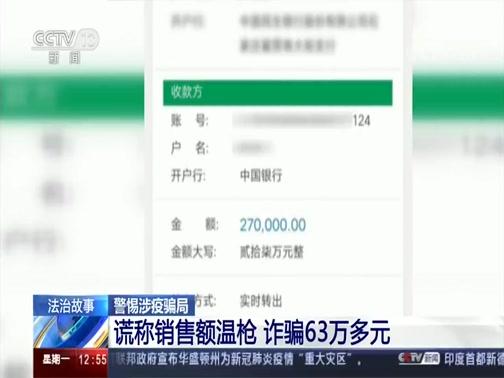 [法治在线]法治故事 警惕涉疫骗局 谎称销售额温枪 诈骗63万多元