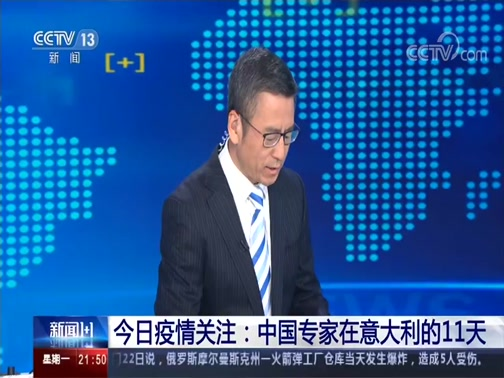 《新闻1+1》 20200323 今日疫情关注:中国专家组在塞尔维亚