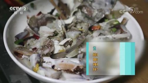 《消费主张》 20200323 居家时,你最怀念的味道:虾肥蟹美