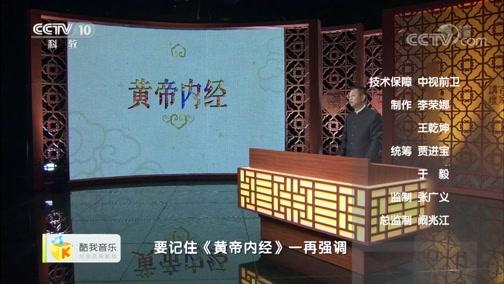 《百家讲坛》 20200324 黄帝内经(第五部) 5 劝君多惜肺