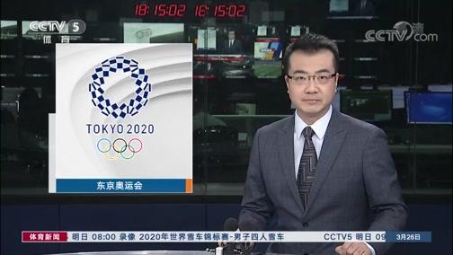 [体育新闻]完整版 20200326