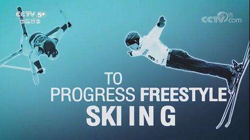 2019-20赛季自由式滑雪杂志 第12期 20200326
