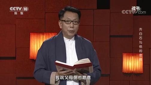 《读书》 20200326 齐白石 《大匠之门:齐白石回忆录》 齐白石与他的老师