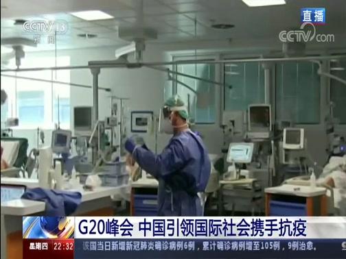 [环球视线]G20峰会 中国引领国际社会携手抗疫