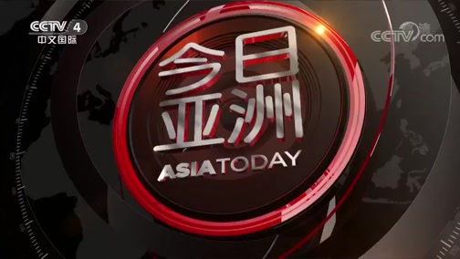 《今日亚洲》 20200326