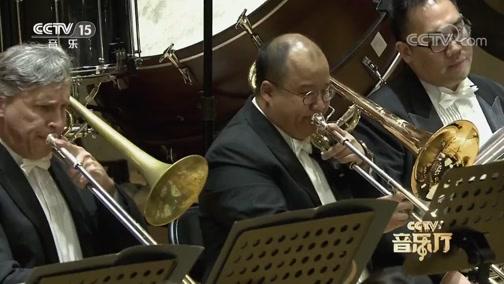 [CCTV音乐厅]《幻想交响曲》 第五乐章 指挥:夏尔·迪图瓦[瑞士] 演奏:中国爱乐乐团