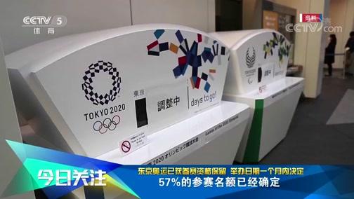 [综合]东京奥运会推迟举办 已获参赛资格保留