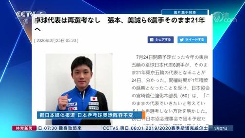 [乒乓球]据日本媒体报道 日本乒乓球奥运阵容不变