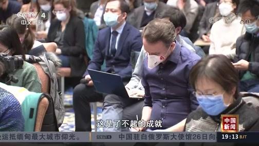 《中国新闻》 20200327 19:00
