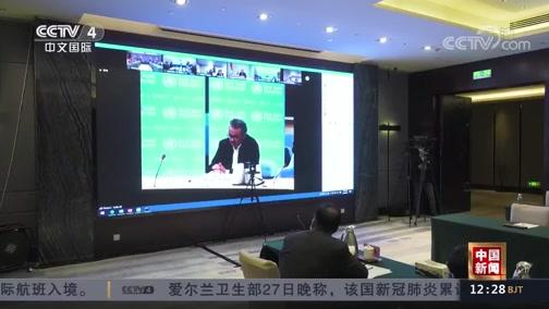 《中国新闻》 20200328 12:00