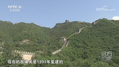 [远方的家]世界遗产在中国 京城锁钥居庸关