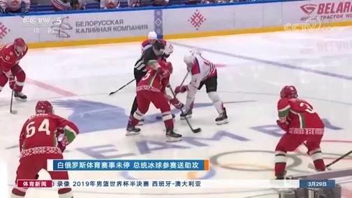 [冰雪]白俄罗斯体育赛事未停 总统冰球参赛送助攻