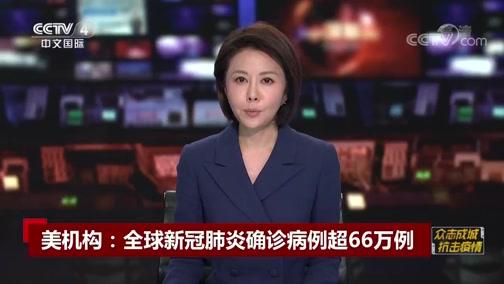 [中国新闻]美机构:全球新冠肺炎确诊病例超66万例