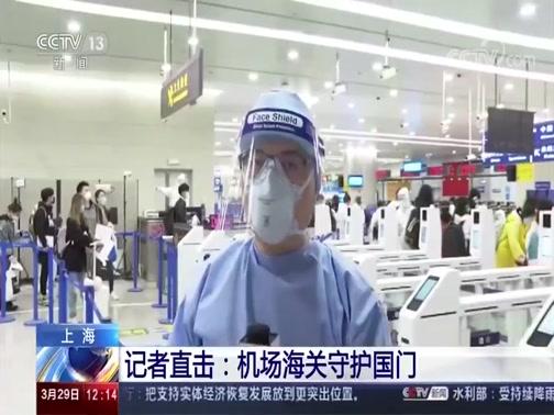 [新闻30分]上海 严守疫情输入第一道防线 记者直击:机场海关守护国门