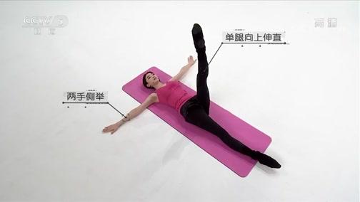 [综合]艺术体操名将侴陶带来腹部力量练习