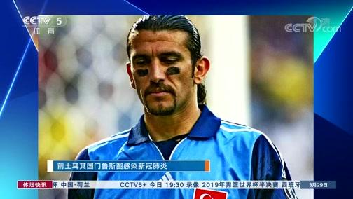 [国际足球]前土耳其国门鲁斯图感染新冠肺炎