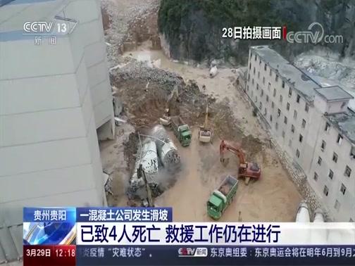 [新闻30分]贵州贵阳 一混凝土公司发生滑坡 已致4人死亡 救援工作仍在进行