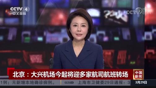 [中国新闻]北京:大兴机场今起将迎多家航司航班转场
