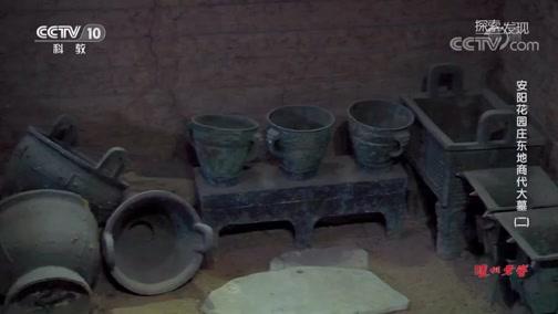 《探索·发现》 20200329 《2020考古探奇》 第二季 安阳花园庄东地商代大墓(二)