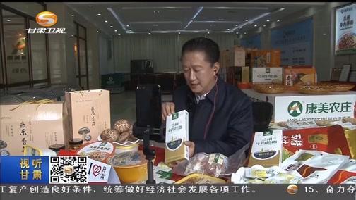 """[甘肃新闻]市长县长变身""""主播""""为农产品带货"""
