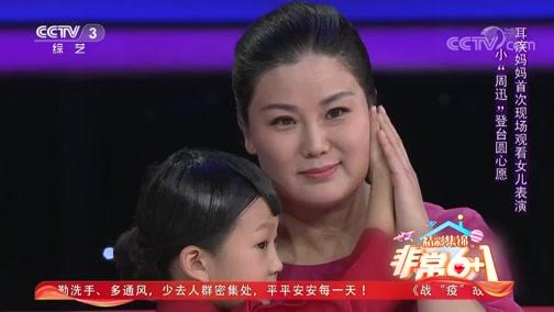 """[非常6+1]小""""周迅""""登台圆心愿 耳疾妈妈首次现场观看女儿表演"""