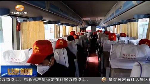 [甘肃新闻]临夏州转移就业劳动力20.8万人