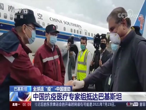 """[午夜新闻]巴基斯坦 全球战""""疫""""·中国援助 中国抗疫医疗专家组抵达巴基斯坦"""