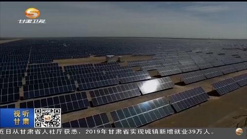 [甘肃新闻]甘肃新能源日发电量近2亿千瓦时