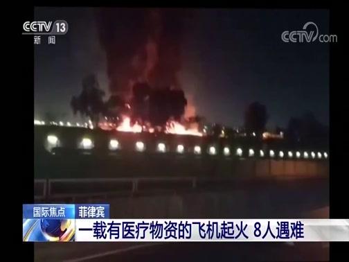 [24小时]菲律宾 一载有医疗物资的飞机起火 8人遇难