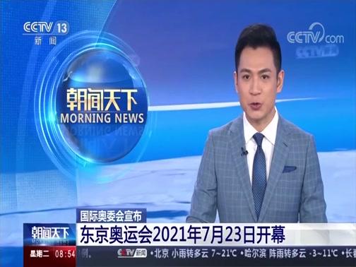 [朝闻天下]国际奥委会宣布 东京奥运会2021年7月23日开幕